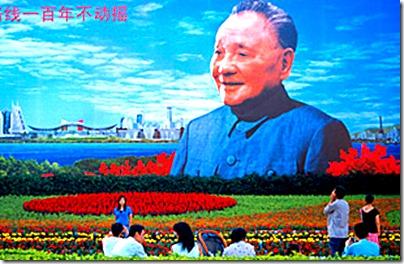 a_deng xiaoping poster
