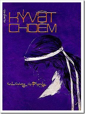 Ky Vat Cho Em lyric cover